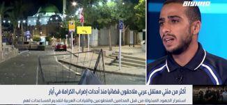 بانوراما مساواة: أكثر من مئتي معتقل عربي ملاحقون قضائيا منذ أحداث إضراب الكرامة في أيار