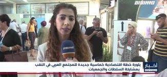 أخبار مساواة: بلورة خطة اقتصادية خماسية جديدة للمجتمع العربي في النقب