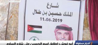 أبو غوش: إطلاق أسم الحسين على شارع السلام  ،تقرير،اخبار مساواة،16.06.2019،قناة مساواة