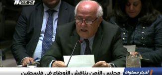 مجلس الأمن يناقش الأوضاع في فلسطين ،اخبار مساواة،23.1.2019، مساواة