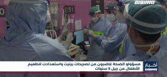 أخبار مساواة : مسؤولو الصحة غاضبون من تصريحات بينيت واستعدادت لتطعيم الأطفال من جيل 5 سنوات