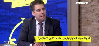 """العليا تصدر أمرًا احترازيًا بتجميد غرامات قانون """"كامنيتس""""،قيس ناصر ،ماركر، 27.11.19"""