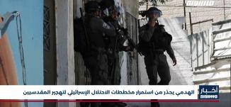أخبار مساواة : الهدمي يحذر من استمرار مخططات الاحتلال الإسرائيلي لتهجير المقدسيين