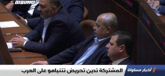 المشتركة تدين تحريض نتنياهو على العرب،اخبار مساواة 17.11.2019، قناة مساواة