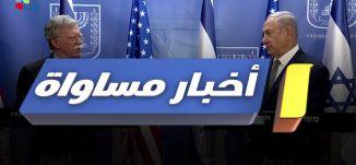 نتنياهو وبولتون: يجب الضغط على إيران ،اخبار مساواة،20.8.2018،مساواة