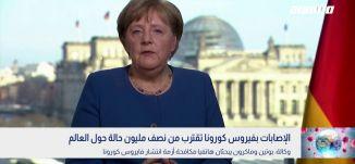 د  علاء لهواني   إجراءات الحكومة الالمانية لاحتواء وباء الكورونا