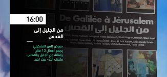 16:00 - من الجليل الى القدس  - فعاليات ثقافية هذا المساء - 13.10.2019-قناة مساواة
