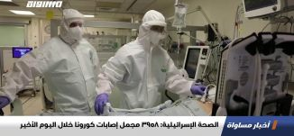 الصحة الإسرائيلية: 3958 مجمل إصابات كورونا خلال اليوم الأخير،اخبارمساواة،25.12.2020.،مساواة