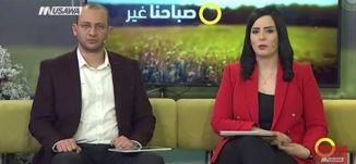 ما هو حال التربية والتعليم في البلدات العربية ؟ - الكاملة- صباحنا غير- 27.12.2017 - مساواة