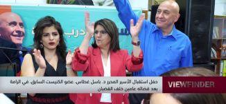 حفل استقبال الاسير المحرر د . باسل غطاس،view finder -01.6.2019- مساواة