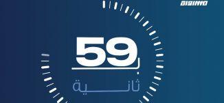 مساواة 60 ثانية : الكويت تسعى لتحويل أكبر مكب للإطارات إلى مدينة سكنية