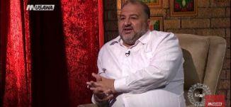 '' أنا أؤمن بالهويات المتراكمة '' - د منصور عباس - الكاملة - الحلقة7- الهوينا - قناة مساواة الفضائية