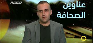 تناوب المشتركة .. هل من جديد .. ؟ -  وائل عواد - صباحنا غير -11.9.2017 - قناة مساواة الفضائية