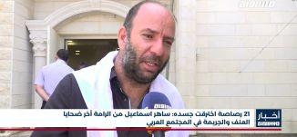 أخبار مساواة : 21 رصاصة اخترقت جسده .. ساهر اسماعيل من الرامة آخر ضحايا الجريمة في المجتمع العربي