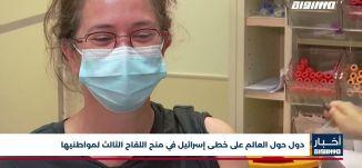 أخبار مساواة : دول حول العالم على خطى إسرائيل في منح اللقاح الثالث لمواطنيها