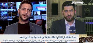 بانوراما مساواة : انتخابات رابعة في غضون عامين وترقب في الشارع العربي ليوم الاقتراع
