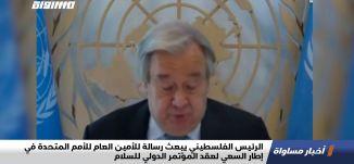 الرئيس الفلسطيني يبعث رسالة للأمين العام للأمم المتحدة في إطار السعي لعقد المؤتمر الدولي للسلام29.10