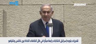 إسرائيل على أعتاب انتخابات مبكرة،الكاملة،بانوراما مساواة،13.10.2020،قناة مساواة