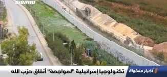 """تكنولوجيا إسرائيلية """"لمواجهة"""" أنفاق حزب الله،الكاملة،اخبار مساواة ،19.01.2020،مساواة"""