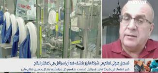 بانوراما مساواة: تسجيل صوتي لعالم في شركة فايزر يكشف فيه أن إسرائيل هي كمختبر للقاح