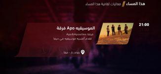فرقة aboالموسيقية  - فعاليات ثقافية هذا المساء - 18-10-2017 - قناة مساواة الفضائية
