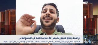 ام الفحم: إطلاق مشروع تأسيس أول مدرسة رقمية في المجتمع العربي،خليل شدافنة،بانوراما مساواة،18.06.2020