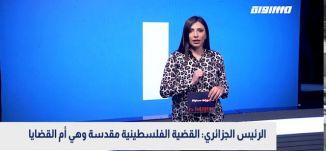 الرئيس الجزائري: القضية الفلسطينية مقدسة وهي أم القضايا،بانوراما مساواة،24.9.20،مساواة