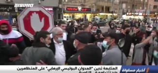 """المتابعة تدين """"العدوان البوليسي الإرهابي"""" على المتظاهرين ضد نتنياهو في الناصرة،الكاملة،اخبار،14،01"""