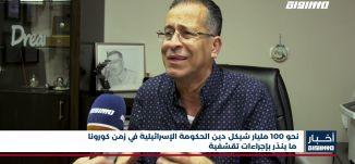 أخبار مساواة: نحو 100 مليار شيكل دين الحكومة الإسرائيلية في زمن كورونا ما ينذر بإجراءات تقشفية