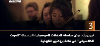 """60 ثانية -نيويورك: عرض سلسلة الحفلات الموسيقية المسماة """"""""الموت الكلاسيكي"""""""" في قاعة بروكلين 11.10"""