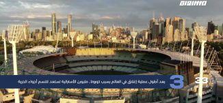 مساواة 60 ثانية : إزالة التباعد الاجتماعي في المسجد الحرام في مدينة مكة المكرمة