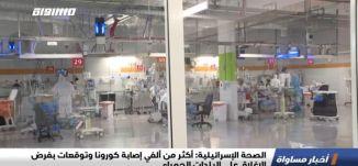 الصحةالإسرائيلية:أكثر من ألفي إصابة كورونا وتوقعات بفرض الإغلاق على البلدات الحمراء،الكاملة،اخبار2.9