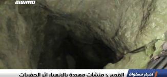 القدس: منشآت مهددة بالانهيار إثر الحفريات،اخبار مساواة 02.07.2019، قناة مساواة