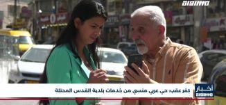 أخبار مساواة : كفر عقب .. حي عربي منسي من خدمات بلدية القدس المحتلة