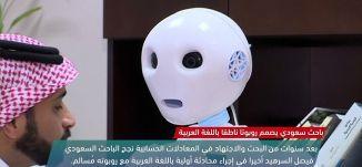 باحث سعودي يصمم روبوتا ناطقا باللغة العربية،view finder -26.5.2018-  قناة مساواة الفضائية