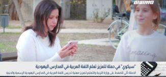 بانوراما مساواة: سيكوي .. في حملة لتعزيز تعلم اللغة العربية في المدارس اليهودية