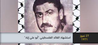 1971 - استشهاد القائد القلسطيني أبو علي اياد- ذاكرة في التاريخ-27.7