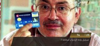 تسجيل براءة اختراع البطاقة الذكية بواسطة رونالد مورينو  - ذاكرة في التاريخ،25.3.2018، مساواة