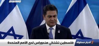 فلسطين تشتكي هندوراس لدى الأمم المتحدة،اخبار مساواة 29.08.2019، قناة مساواة