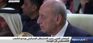 البرلمان العربي يدين الاستيطان الإسرائيلي ويدعو الشعب الفلسطيني إلى الوحدة،اخبارمساواة،30.10،مساواة