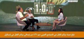 حوار الساعة: العنف ليست ظاهرة انما كارثة حقيقية للمجتمع العربي