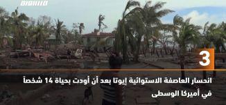 َ60ثانية -انحسار العاصفة الاستوائية إيوتا بعد أن أودت بحياة 14 شخصًا في أميركا الوسطى،19.11.2020