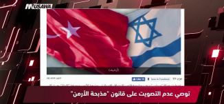 واي نت :غضب إسرائيلي بسبب زيارة الأمير وليم للضفة الغربية ، مترو الصحافة، 26.6.2018- مساواة