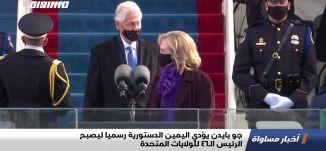 جو بايدن يؤدي اليمين الدستورية رسميا ليصبح الرئيس الـ46 للولايات المتحدة ،اخبارمساواة،20.01.21