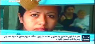 أخبار مساواة: هيئة شؤون الأسرى الفلسطينيين: 12 أمًا أسيرة يعانين في السجون ومرارة الحرمان من الأبناء