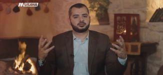 كيف تكون عادلآ في كل حياتك ؟!  - ج2 - الحلقة 18 - الإمام - قناة مساواة الفضائية - MusawaChannel