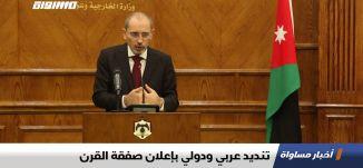 تنديد عربي ودولي بإعلان صفقة القرن ،اخبار مساواة ،29.01.2020،قناة مساواة الفضائية