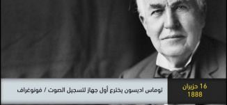 1888 توماس اديسون يخترع اول جهاز لتسجيل الصوت فونوغراف- ذاكرة في التاريخ -16-6-2019،مساواة
