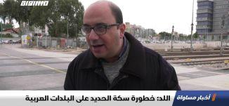 اللد: سكة حديد تعرض حيا عربيا للخطر، تقرير،اخبار مساواة،26.12.2019،قناة مساواة