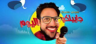 رشوة عينك عينك ! - شفا عمرو - ج 1 - جاييلكو اليوم - الحلقة الثالثة - قناة مساواة الفضائية